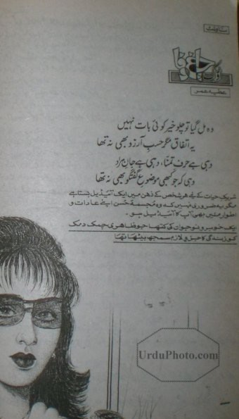 Aur ik charagh e wafa by Atiya Umer pdf