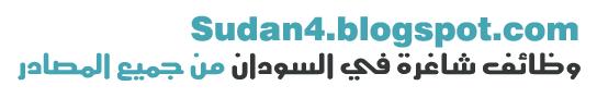 وظائف شاغرة فى السودان