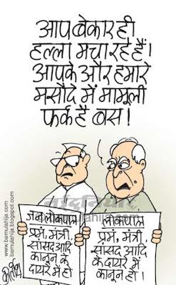 anna hazaare cartoon, anna hazare cartoon, Kapil Sibbal Cartoon, congress cartoon, corruption cartoon, corruption in india, lokpal cartoon, janlokpal bill cartoon, indian political cartoon