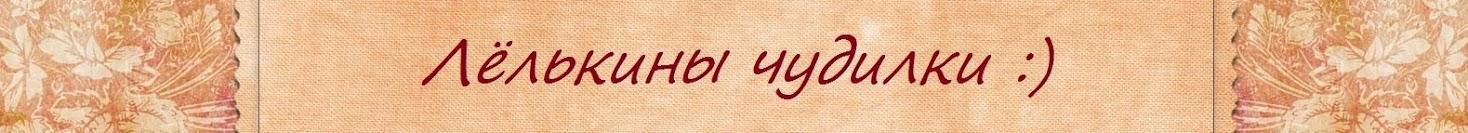 Лёлькины чудилки :)