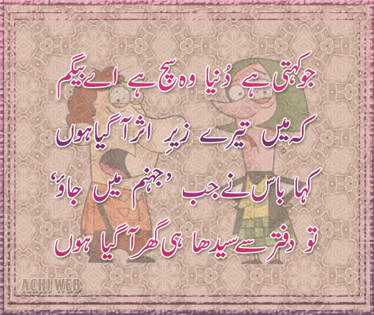 With Zardari Funny Pictures Urdu