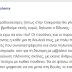 Ντέπη Γκολεμά σε Αδωνη: Μη σε πετύχω ρε καθικι πουθενα, θα σε φτύσω σιχαμένε