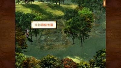 軒轅劍參外傳~天之痕_03