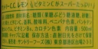 C.C.レモン 原材料名