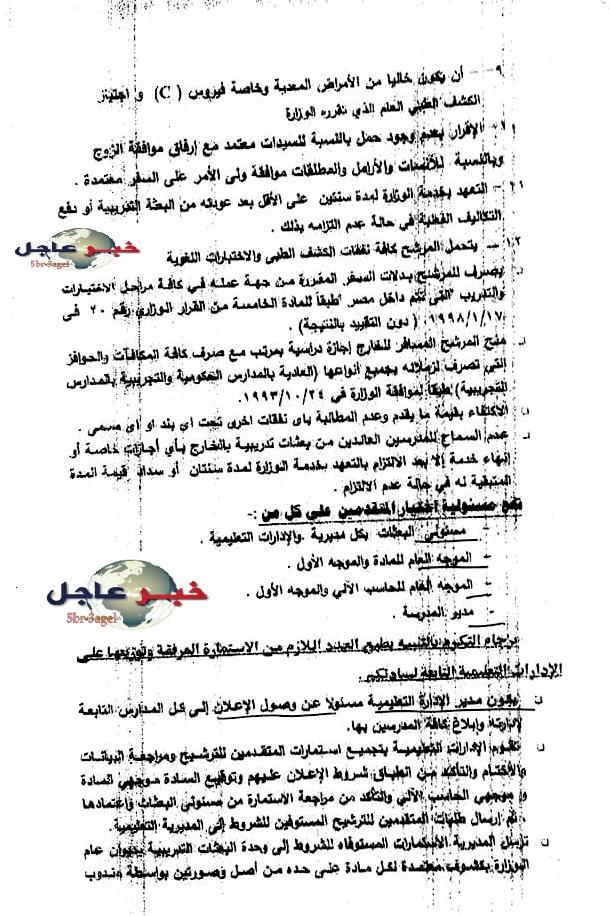وزارة التربية والتعليم - فتح باب التقدم لبعثات المعلمين لانجلترا وفرنسا حتى 20 / 8 / 2015