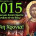 Καλή Χρονιά, και χαρούμενο το 2015!