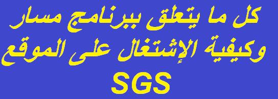 علي الموقع http sgs men gov ma sgs default aspx ...