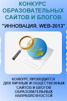 """""""Инновация. Web-2013"""""""
