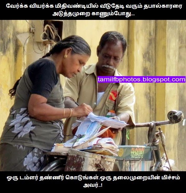 Wonderful Lines in Tamil For Post Man - Tamil Wallpapers