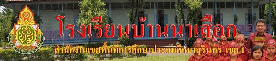 โรงเรียนบ้านนาเสือก