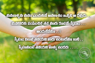 FRIENDSHIP DAY TELUGU QUOTES IMAGES