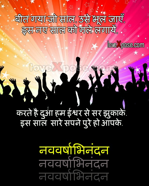 Happy New Year Hindi sms message