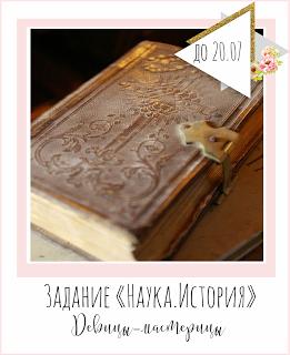"""+++Задание № 13 """"Наука. История"""" до 30/07"""