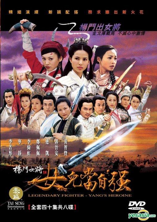 Dương Môn Nữ Tướng 2001 - Duong Mon Nu Tuong