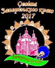 Освіта Запорізького краю 2017