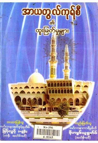 Benefits & Power of Ayahtul Qursi F.jpg