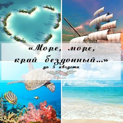 """+++Задание """"Море, море, край бездонный..."""" до 05/08"""