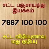 7667-100-100