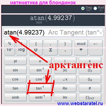 Инженерный Калькулятор Arctg Онлайн