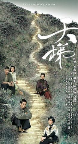 Nấc Thang Tình Yêu - The Last Steep Aliment - 天梯