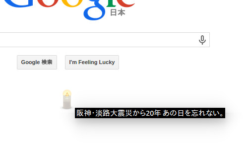 Googleロウソク