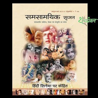 samsamyik srijan review shabdankan by dr sunita समसामयिक सृजन समीक्षा डॉ. सुनीता
