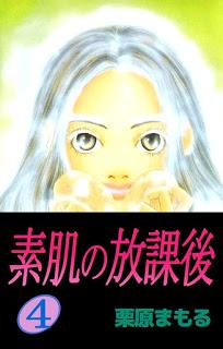 素肌の放課後 第01-04巻