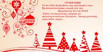 Χριστουγεννιάτικη γιορτή, στο σχολείο μας