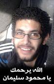 الشهيد محمود سليمان ..