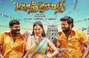 Paranjothi 2015 Tamil Movie watch Online