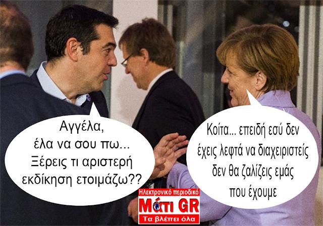 http://mati-gr.blogspot.gr/2015/11/tsipras-merkel-asteia.html
