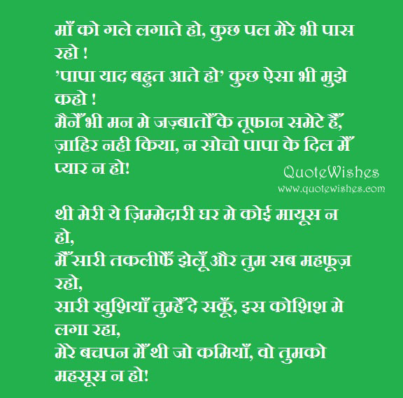 Hindi Father's Day Message Quotes