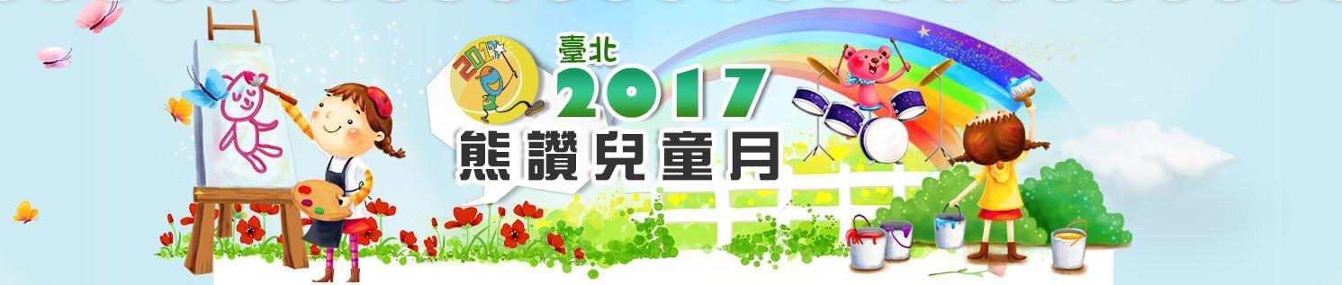 2017臺北市兒童月網站
