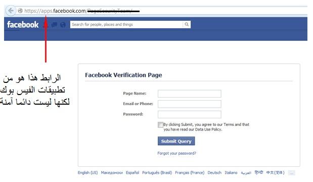 تحذير لأصحاب الصفحات , انتشار سكام جديد لسرقة صفحات الفيس بوك