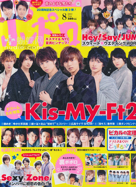 popolo august 2012 japanese magazine scans