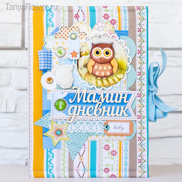 Книжка для записей о малыше: рассказы и воспоминания о ребенке от рождения до трех лет.
