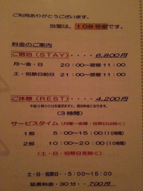 米沢市のラブホテル HOTEL シェ・プルミエ-108号室-