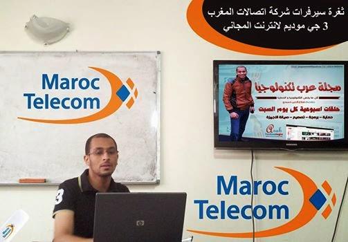 حلقة 14 : ثغرة سيرفرات شركة اتصالات المغرب 3 جي موديم لانترنت المجاني