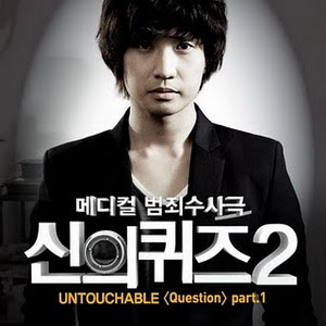 Untouchable (언터쳐블) - Question Lyrics
