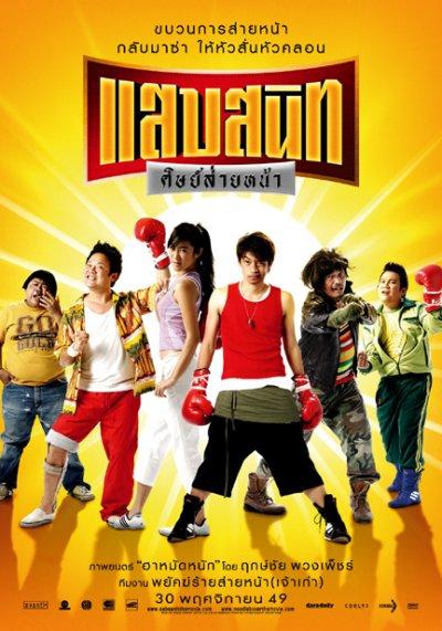 ดูหนังออนไลน์ HD ฟรี - แสบสนิท ศิษย์ส่ายหน้า DVD Bluray Master [พากย์ไทย]