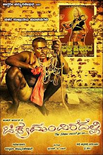 chitramandiradalli Poster