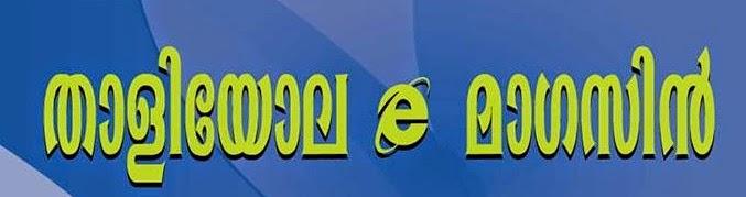 താളിയോല ഇ മാഗസിന്