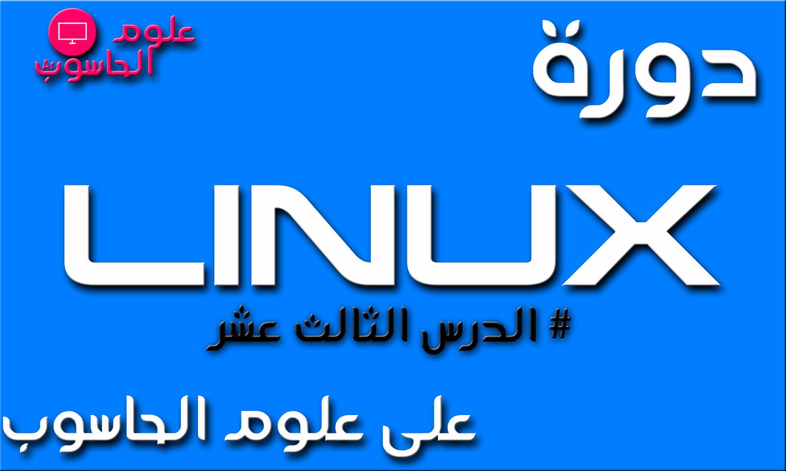 دورة لينكس Linux - الدرس الثالث عشر:كيفية الحصول على صلاحيات الروت في أنظمة لينكس