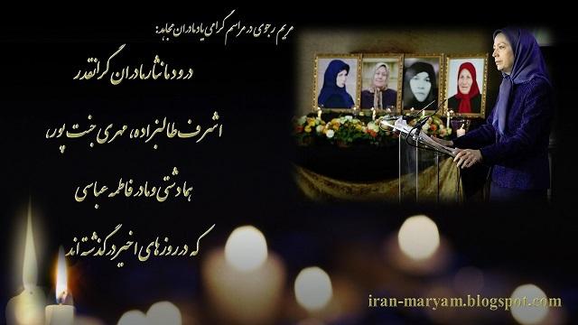 ایران-مراسم بزرگداشت مادران و پیام وسخنرانی مریم رجوی،به یاد مادر داعی