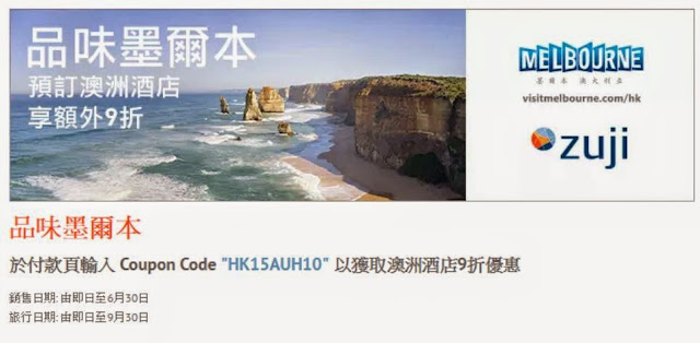 Zuji 訂 澳洲 墨爾本 酒店,使用折扣碼,可享額外9折優惠。