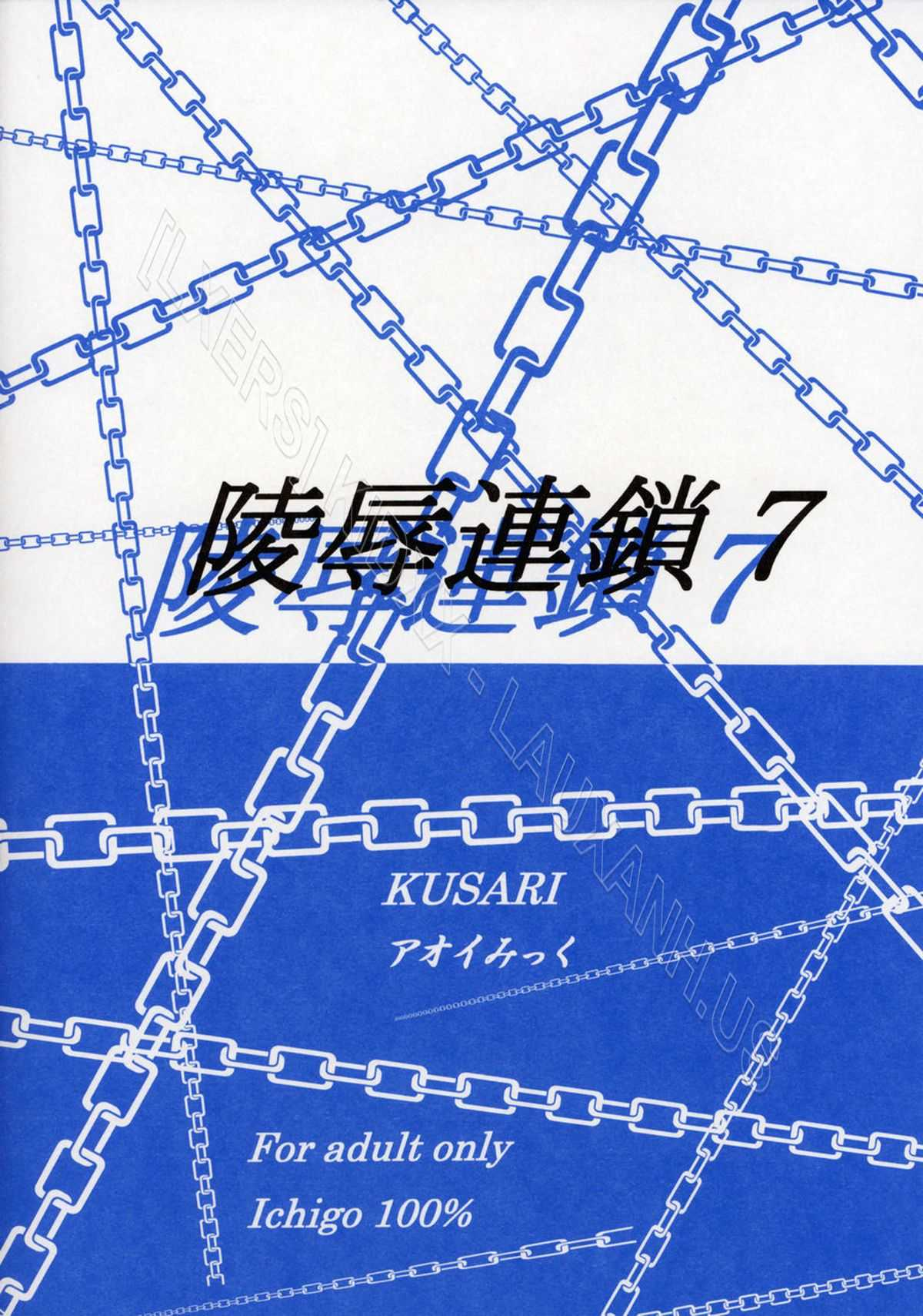 TruyenHay.Com - Ảnh 20 - Ryoujoku Rensa Chapter 7