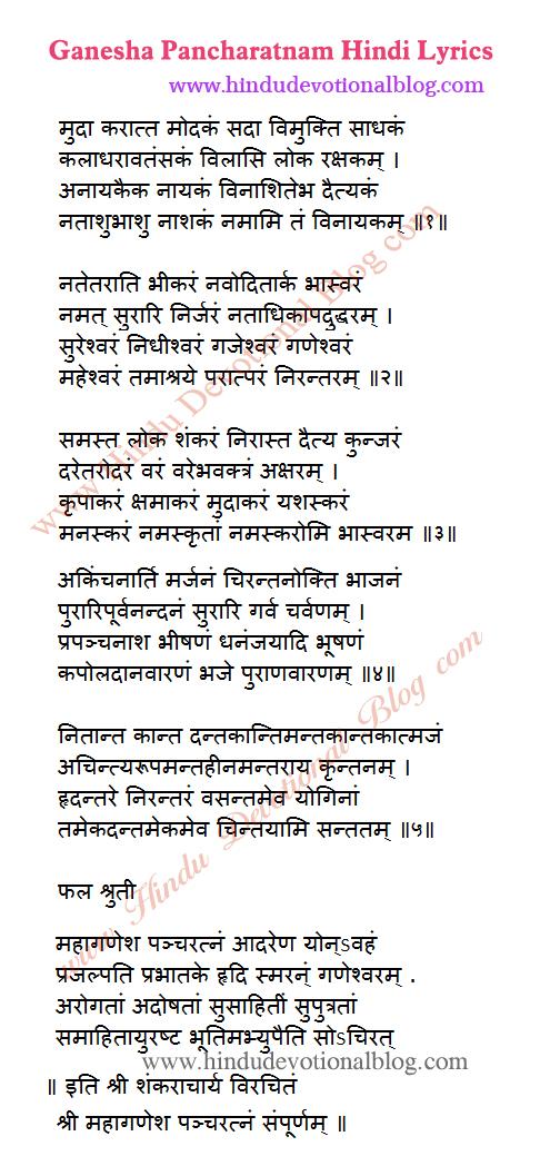 Lyric lalitha sahasranamam lyrics in english : Ganesha Pancharatnam Stotram Hindi Lyrics | Hindu Devotional Blog