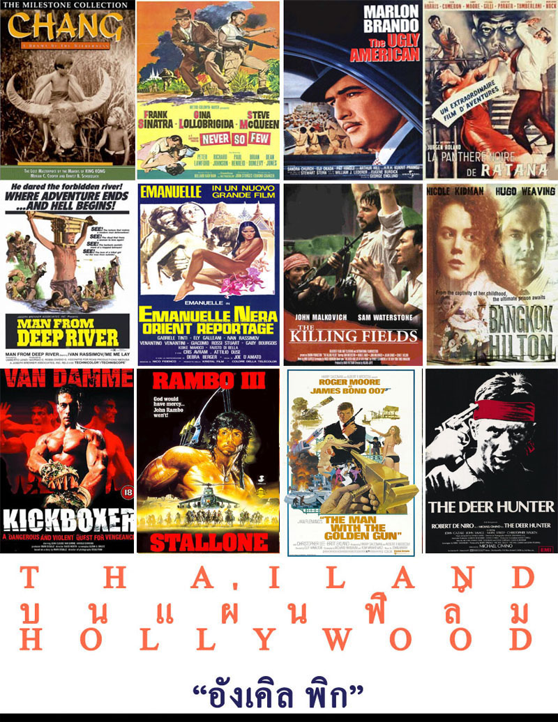 Thailand บนแผ่นฟิล์ม
