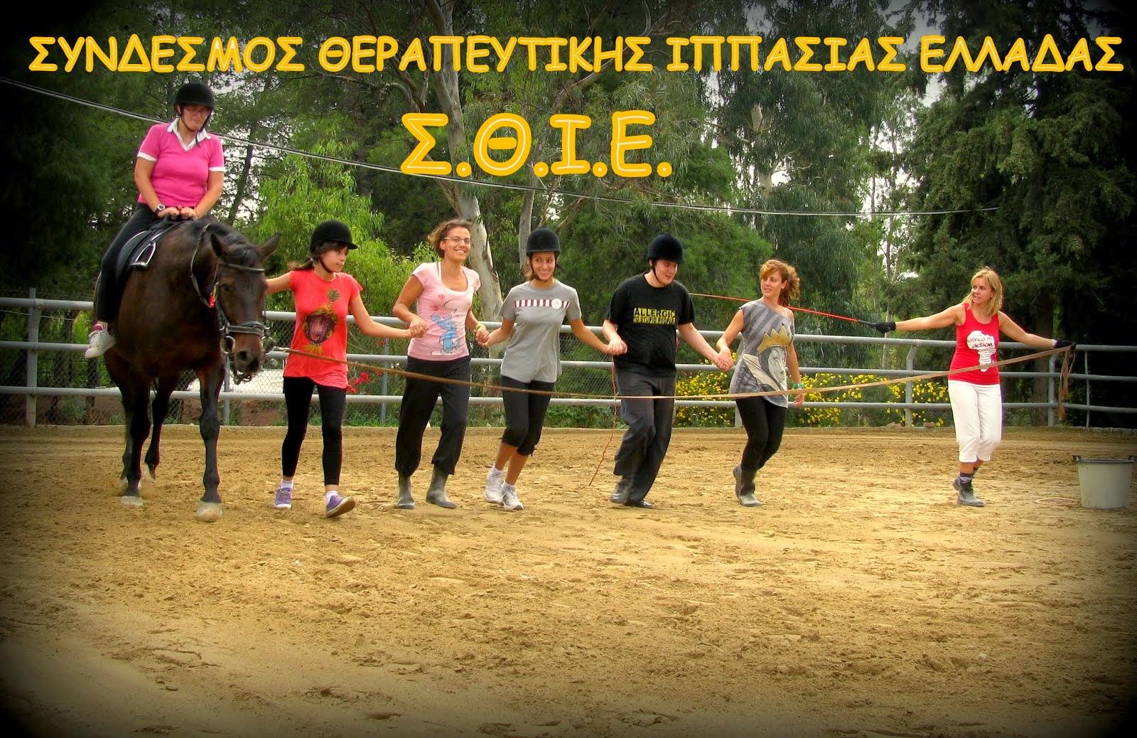 Σ.Θ.Ι.Ε.