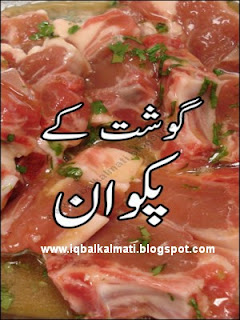 Eid ul Adha Mutton and Beef Recipes